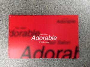 美容室アドラーブルのメンバーズカードの写真