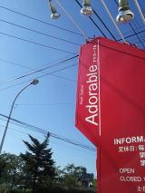 美容室アドラーブルの目印の赤い看板の写真